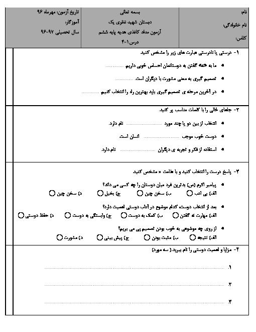 آزمون مدادکاغذی مطالعات اجتماعی ششم دبستان شهید نظری میاندوآب | فصل 1 و 2