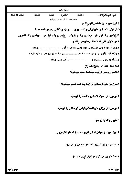 آزمونک جغرافيای عمومی و استان شناسی دهم عمومی کلیه رشته ها  |  درس 4: ناهمواریهای ایران