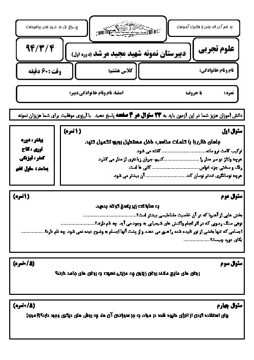 آزمون نوبت دوم علوم تجربی هشتم دبیرستان نمونه دولتی شهید مرشد یزد | خرداد 94