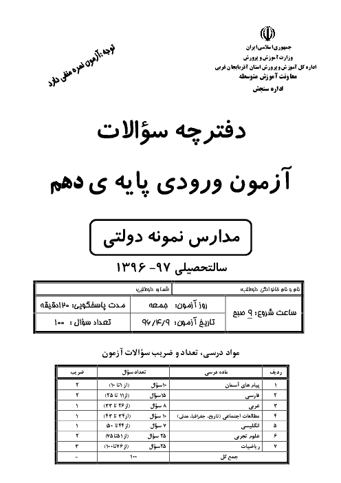 سوالات و پاسخ کلیدی آزمون ورودی پايه دهم دبيرستان های نمونه دولتی سال تحصيلی 97-96 | استان های آذربایجان غربی + اردبیل