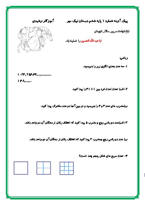 پیک آدینه شماره (1) پایه ششم دبستان نیک مهر مشهد