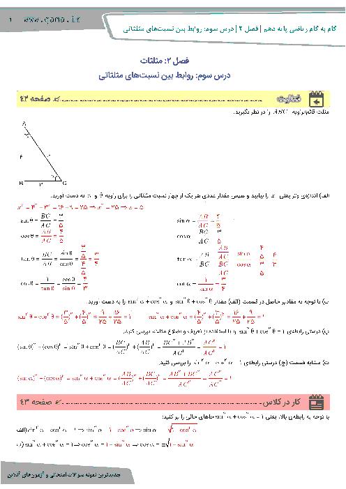 راهنمای گام به گام ریاضی (1) دهم رشته رياضی و تجربی | فصل 2 | درس سوم: روابط بين نسبتهای مثلثاتی