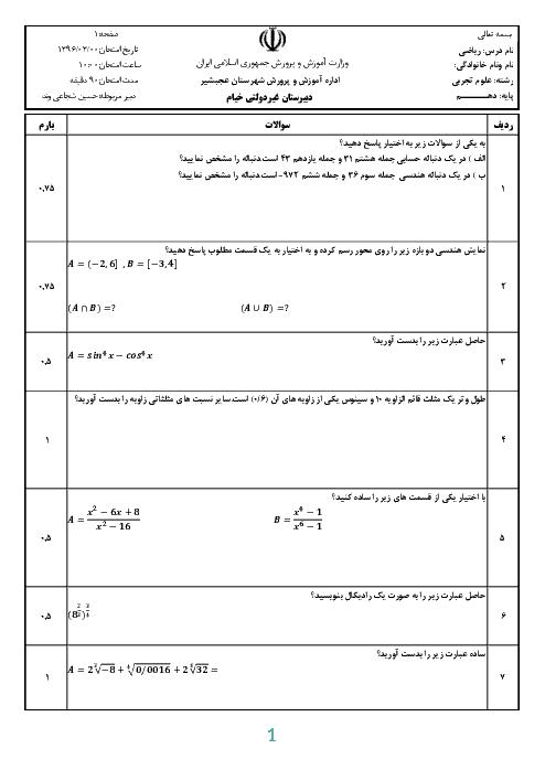 سوالات امتحان نوبت دوم ریاضی (1) دهم رشته رياضی و تجربی دبیرستان خیام شهرستان عجبشیر - خرداد 96