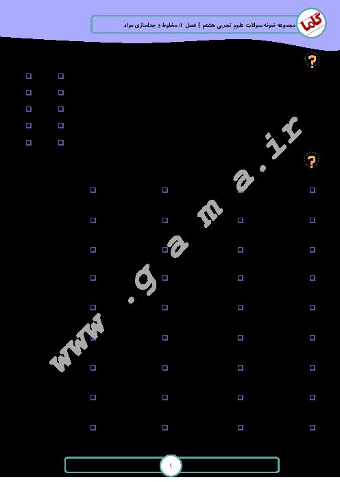 مجموعه نمونه سوالات امتحانی علوم تجربی هشتم   فصل اول: مخلوط و جداسازی مواد
