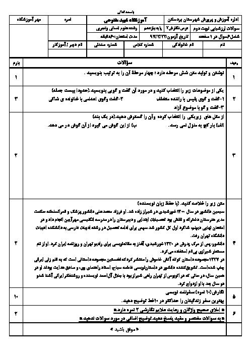 آزمون نوبت دوم نگارش (2) پایه یازدهم دبیرستان شهید مفتوحی | خرداد 1397