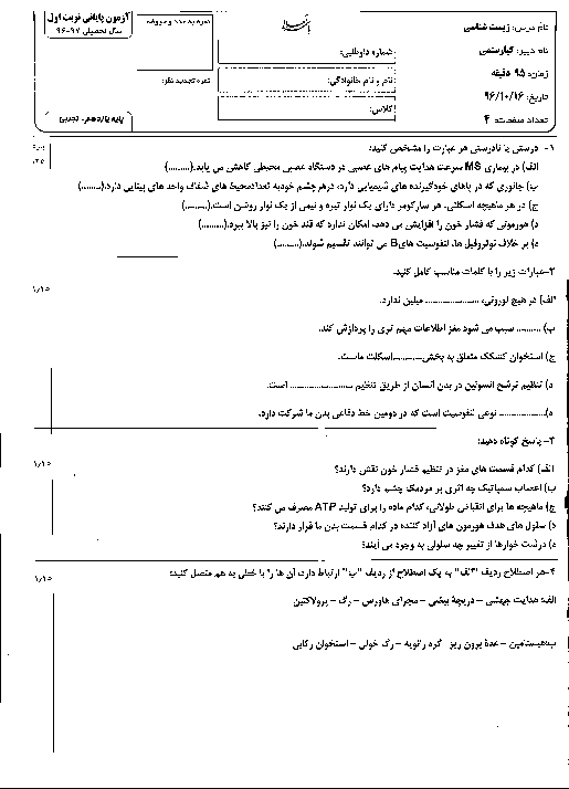 امتحان نوبت اول زیست شناسی (2) یازدهم رشته تجربی دبیرستان کمال + پاسخنامه | دی 96