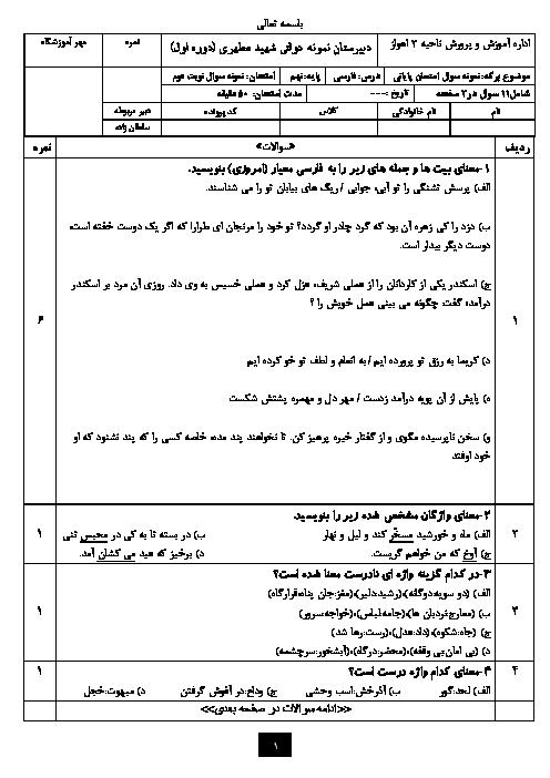 سوالات امتحان نوبت دوم ادبیات فارسی نهم دبیرستان نمونه دولتی شهید مطهری اهواز + پاسخ  | خرداد 96