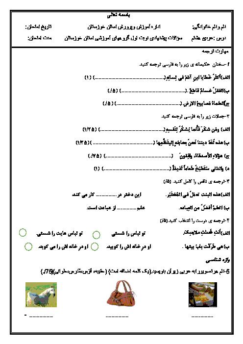 سوالات پیشنهادی نوبت اول امتحان عربی هشتم   آموزش و پرورش خوزستان