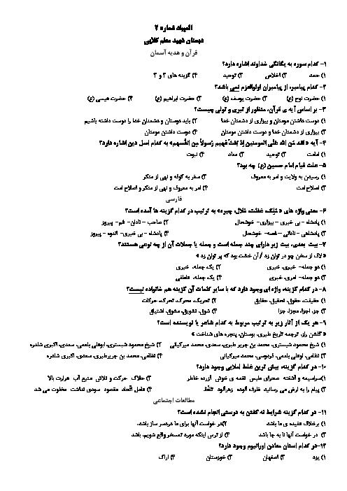 آزمون جامع علمی پایه ششم دبستان شهید معلم کلایی | آذر 1397
