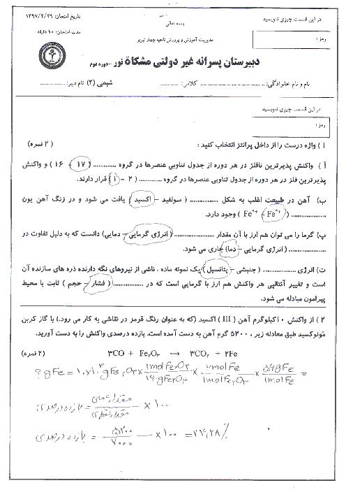 آزمون نوبت دوم شیمی (2) پایه یازدهم دبیرستان غیردولتی مشکاة نور تبریز | خرداد 97 + پاسخ