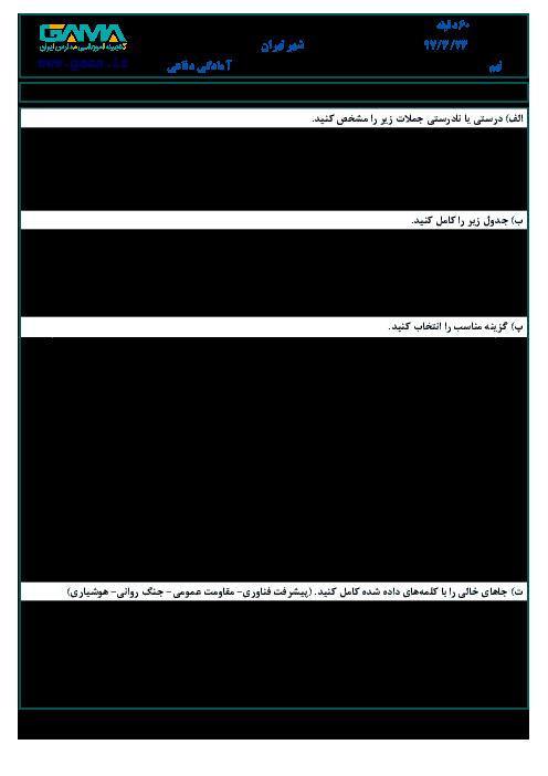 امتحان هماهنگ استانی آمادگی دفاعی پایه نهم نوبت دوم (خرداد ماه 97) | شهر تهران + پاسخ