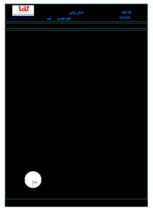 سؤالات و پاسخنامه امتحان هماهنگ استانی نوبت دوم خرداد ماه 96 درس علوم تجربی پایه نهم | استان بوشهر