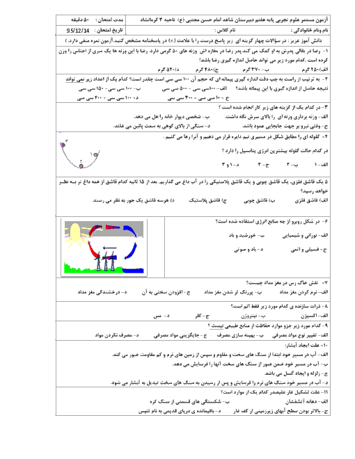 آزمون مستمر تستی علوم هفتم دبیرستان امام حسن مجتبی (ع) ناحیۀ 2 کرمانشاه | بخش فیزیک: فصل 8 و 9 و 10