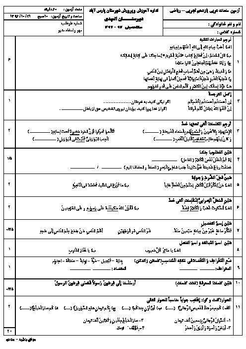 آزمون نوبت اول عربی یازدهم دبیرستان المهدی پارس آباد | دی 1396