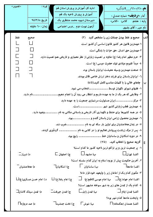امتحان نوبت دوم مطالعات اجتماعی پایه هفتم دبیرستان شهید محمد منتظری یک قم | خرداد 95