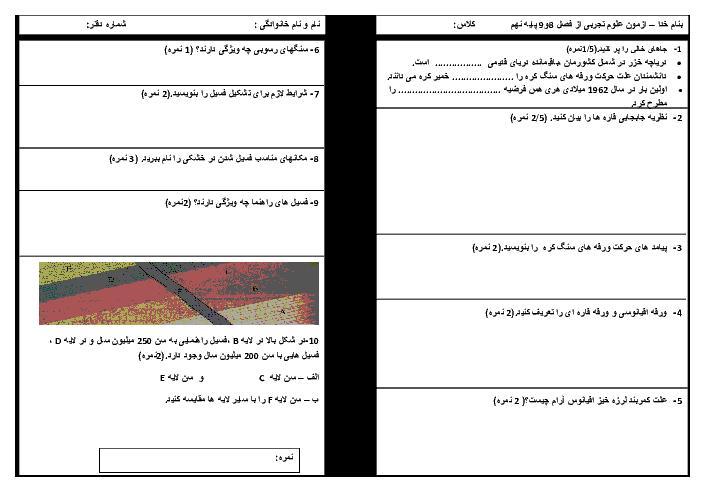ارزشیابی مستمر علوم تجربی نهم   فصل 8 و 9
