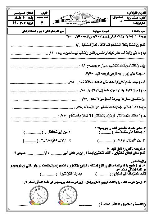 آزمون نوبت دوم عربی هشتم دبیرستان نمونه دولتی شهید مرشد یزد | خرداد 94