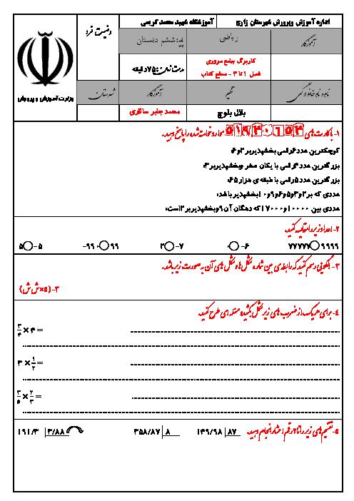 تمرین دوره ای ریاضی پایه ششم دبستان شهید محمد کریمی | فصل 1 تا 3