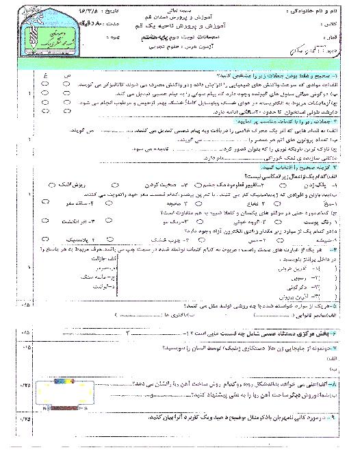 سوالات امتحان نوبت دوم علوم تجربی هشتم دبیرستان شهید محمد منتظری قم   خرداد 96
