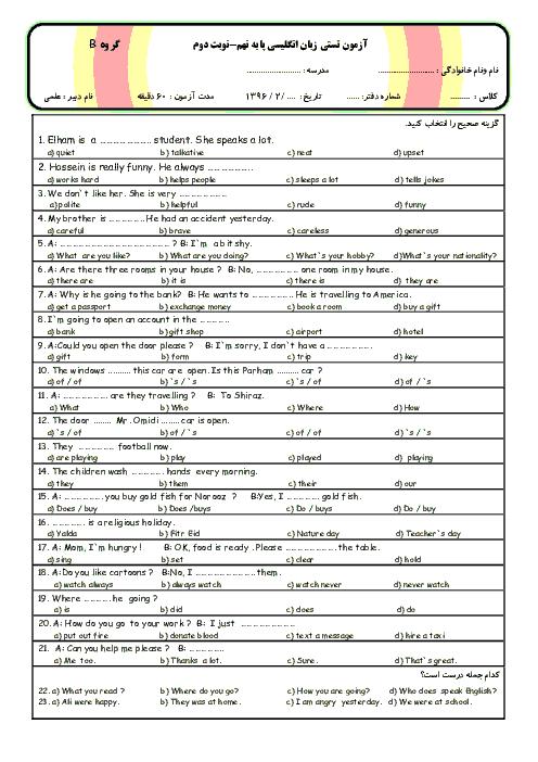 آزمون تستی زبان انگلیسی نهم برای آمادگی امتحان نوبت دوم (ویرایش B)