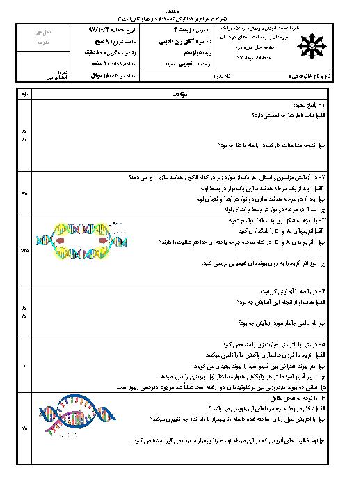 آزمون نوبت اول زیست شناسی (3) دوازدهم دبیرستان علامه حلی شهر بابک | دی 1397