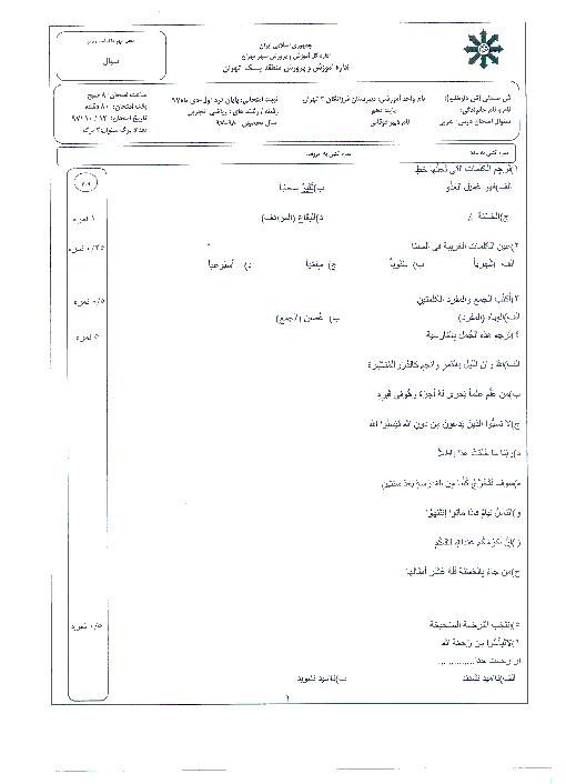 سؤالات و پاسخنامه امتحان ترم اول عربی (1) دهم ریاضی و تجربی دبیرستان فرزانگان 2 | دی 1397
