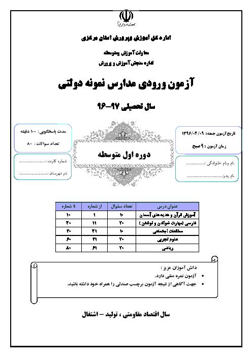سوالات و پاسخنامه کلیدی آزمون ورودی پايه هفتم دبيرستان های نمونه دولتی سال تحصيلی 97-96 | استان های مرکزی + ایلام