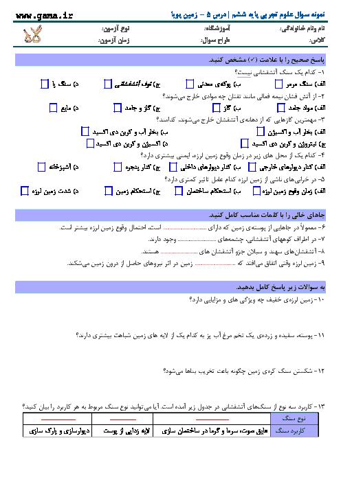 آزمون مداد کاغذی علوم تجربی پایه ششم با پاسخ | درس 5 - زمین پویا