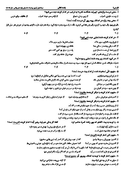 مرحله اول آزمون پیشرفت تحصیلی پایه دهم رشته ریاضی استان فارس | آذر ماه 1396