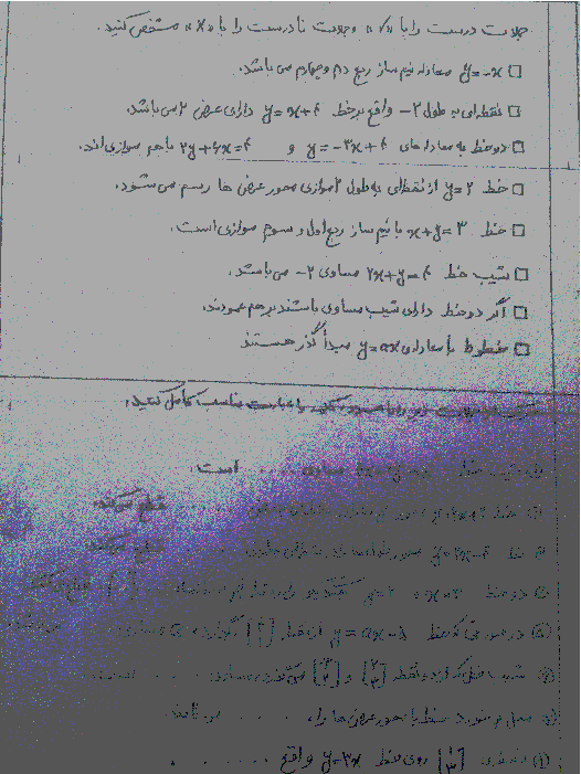 تمرین ریاضي نهم  | فصل ششم: خط و معادله هاي خطي