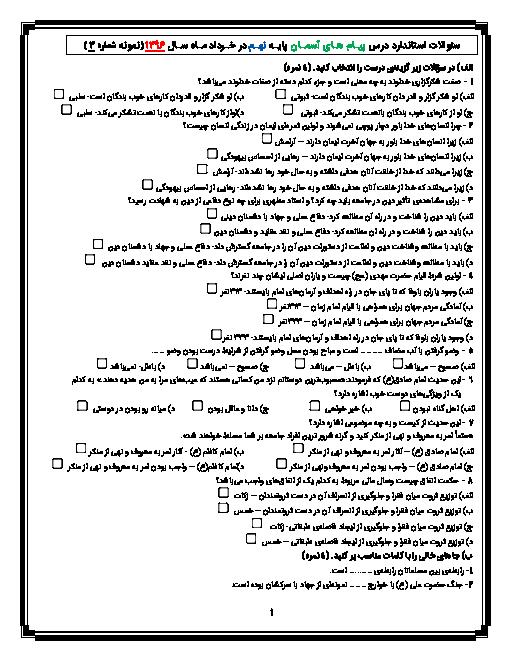 آزمون نوبت دوم درس پیامهای آسمان پایه نهم - خرداد ماه 1396 - شماره سوّم