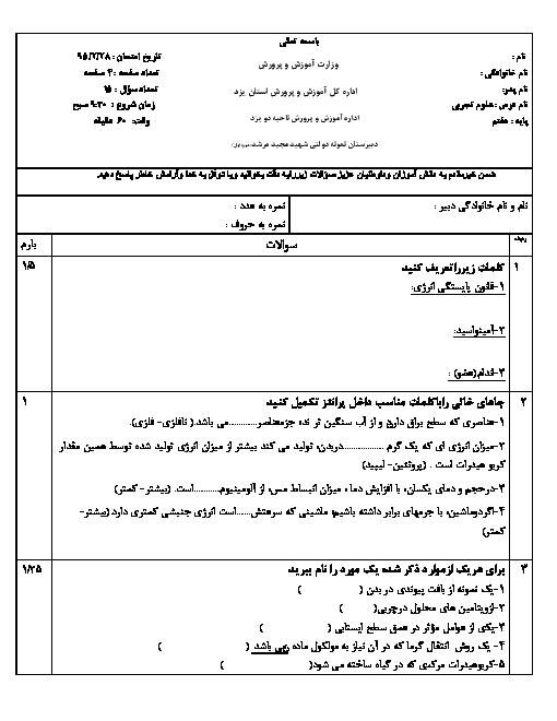 آزمون نوبت دوم علوم تجربی هفتم   دبیرستان نمونه دولتی شهید مرشد یزد   خرداد 95