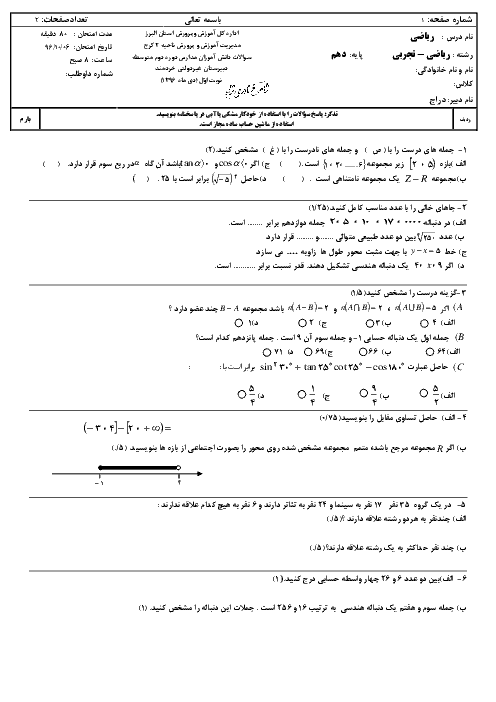 آزمون نوبت اول ریاضی (1) پایه دهم رشته ریاضی دبیرستان خردمند | دیماه 96