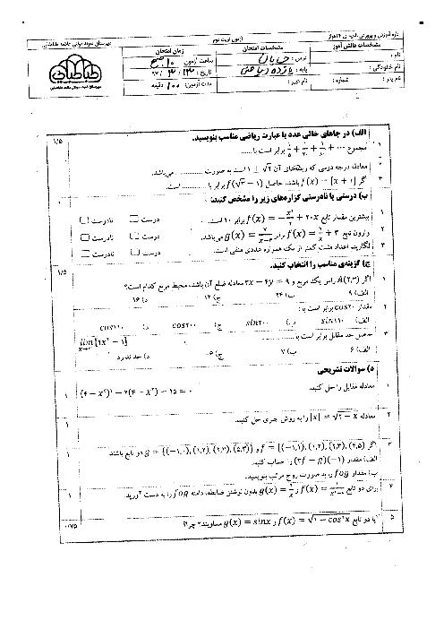 آزمون نوبت دوم حسابان (1) پایه یازدهم دبیرستان علامه طباطبایی  | خرداد 1397