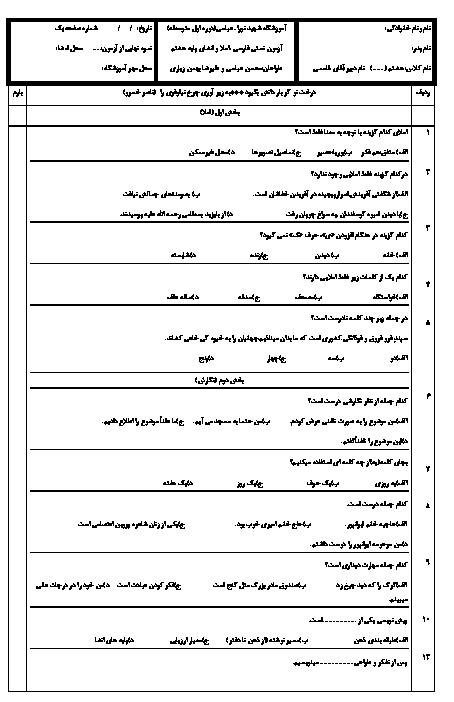 آزمون تستی فارسی، املا و انشای فارسی هشتم دبیرستان شهید نورالله عباسی چادگان