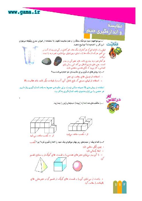 راهنمای گام به گام ریاضی ششم | فصل 6 : مقایسه و اندازه گیری حجم