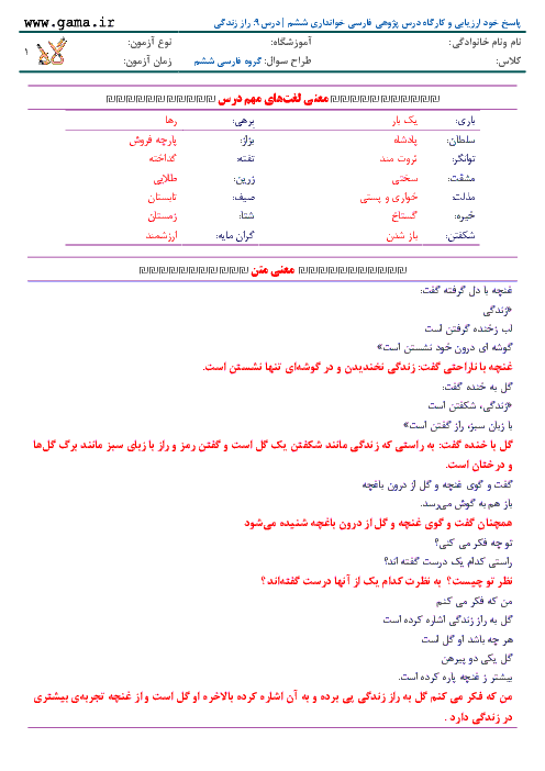 پاسخ خود ارزیابی، متن درس و ايستگاه انديشه فارسی خوانداری ششم   درس9: راز زندگي