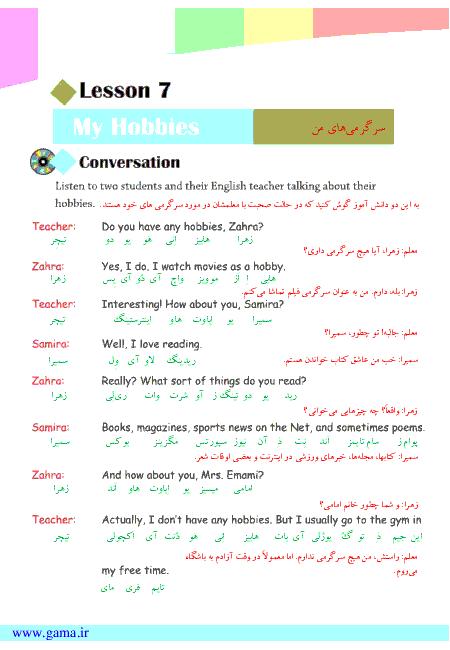 ترجمه مکالمه ها، تمرین و تلفظ زبان انگلیسی هشتم | درس هفتم: سرگرمی های من (My Hobbies)