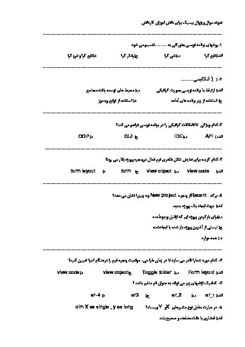آزمون نوبت دوم  ویژوال بیسیک  رایانه کار  پایه یازدهم هنرستان کاردانش