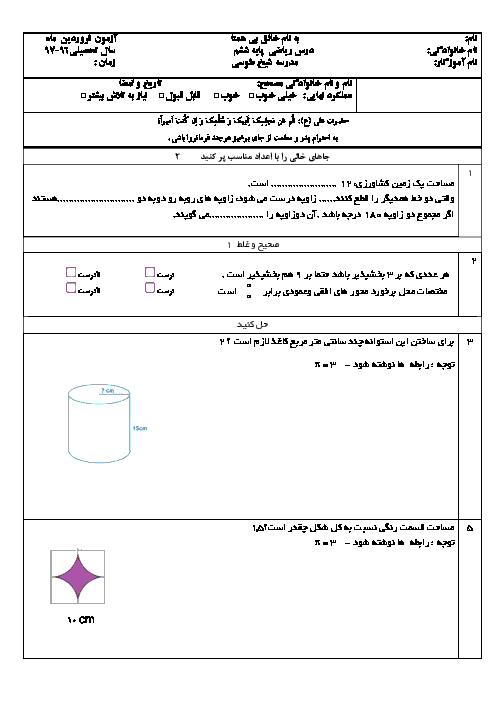 آزمون میان نوبت دوم ریاضی ششم دبستان شیخ طوسی | فصل 1 تا 6