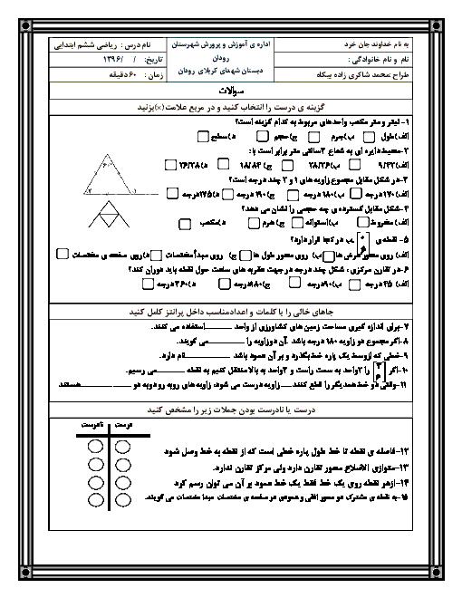 آزمون ریاضی ششم دبستان شهدای کربلا | فصل 4 و 5
