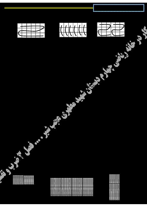 کار در خانه و تمرینهای تکمیلی ریاضی چهارم دبستان شهید مطهری عجب شیر | فصل 3: ضرب و تقسیم