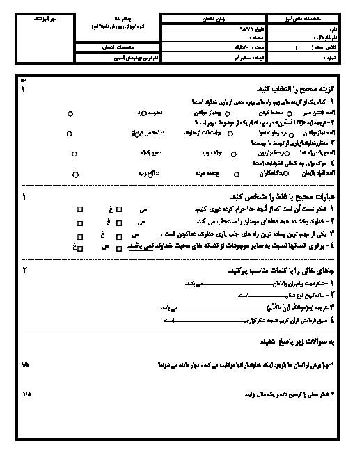 ارزشیابی مستمر پیام های آسمان هفتم  دبیرستان شهید بهشتی اهواز    درس اول: بینای مهربان تا درس چهارم: عبور آسان