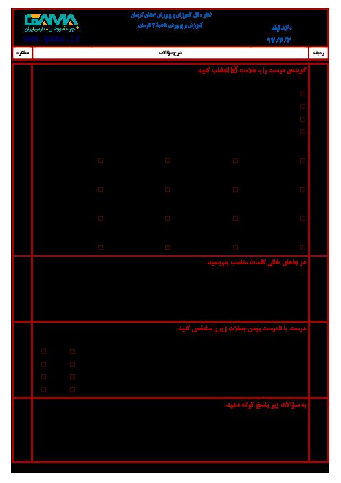 سؤالات امتحان هماهنگ نوبت دوم مطالعات اجتماعی پایه ششم ابتدائی مدارس ناحیۀ 2 کرمان   خرداد 1397