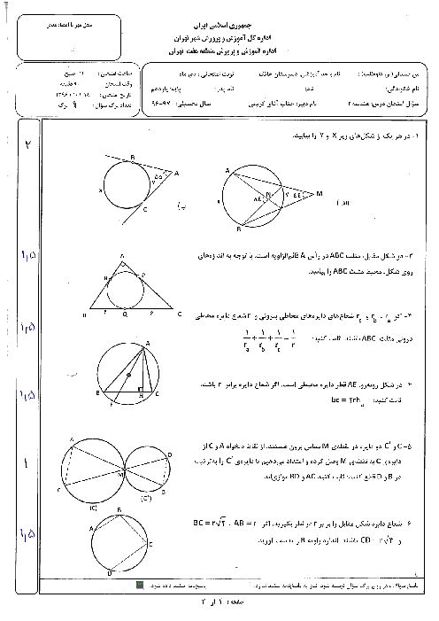سوالات امتحان نوبت اول هندسه (2) پایه یازدهم دبیرستان غیرانتفاعی هاتف | دی 1396