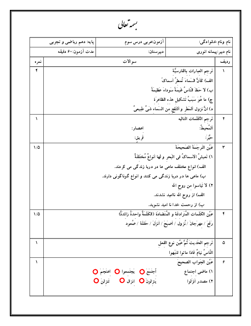 امتحان عربی (1) دهم دبیرستان | ادرس 3: مَطَرُ السَّمَكِ + پاسخ تشریحی