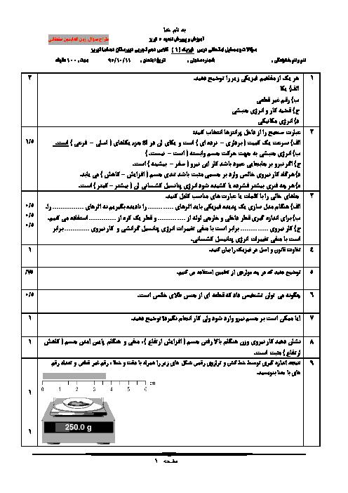 سوالات امتحان نوبت اول فیزیک (1) پایه دهم رشته تجربی | دبیرستان دهخدا ناحیه 5 تبریز- دی 95