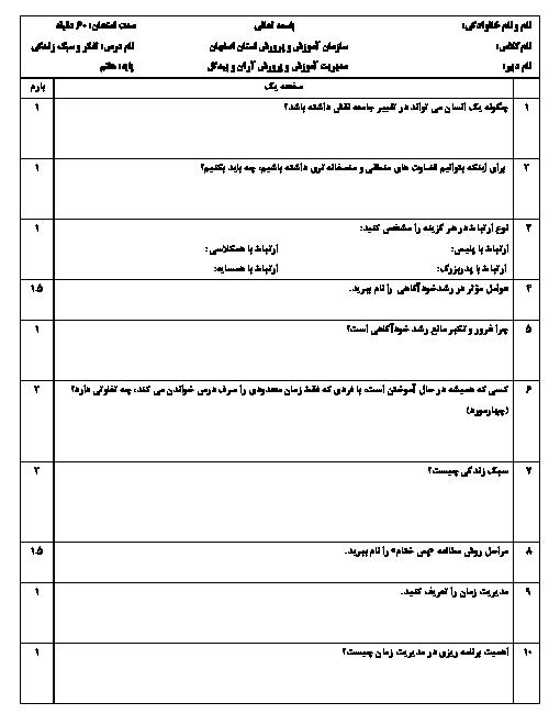 آزمون نوبت دوم تفکر و سبک زندگی پایه هفتم مدرسه شهید سرکاری | اردیبهشت 1397