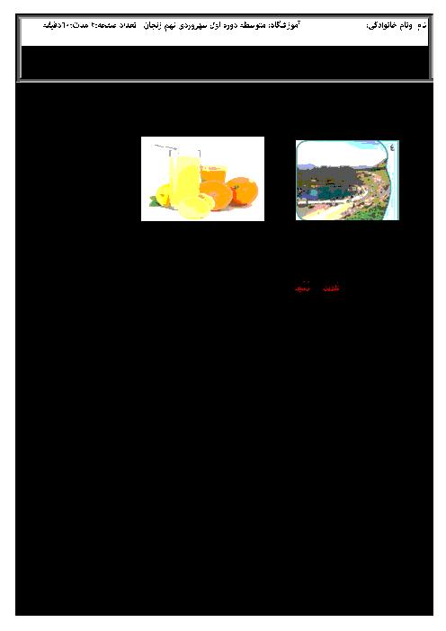 ارزشیابی مستمر عربی نهم مدرسه سهروردی تهم | الدَّرْسُ الثّامِنُ: حِوارٌ بَينَ الزّائِرِ وَ سائِقِ سَيّارَةِ الْأجْرَةِ تا الدَّرْسُ التّاسِعُ: نُصوصٌ حَوْلَ الصِّحَّةِ