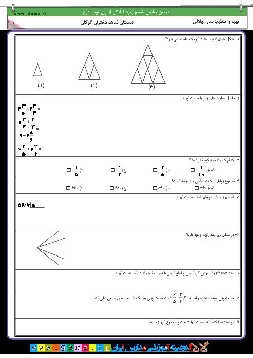 تمرین آمادگی آزمون نوبت دوم ریاضی پایه ششم